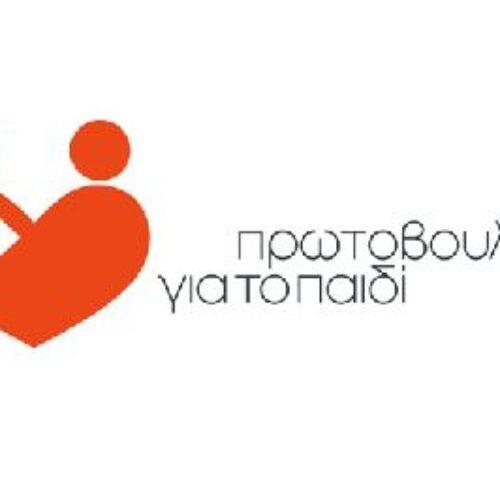 """Δύο εκπαιδευτικά προγράμματα στα σχολεία της """"Πρωτοβουλίας για το Παιδί"""" ενέκρινε το Υπουργείο Παιδείας"""