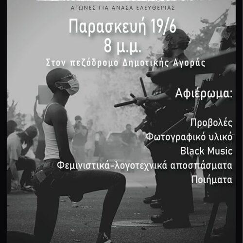 """Βέροια - Φεμινιστική Ομάδα Κιλοτίνα: """"Women in Black"""". Αφιέρωμα, Παρασκευή 19 Ιουνίου"""