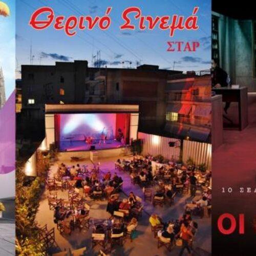 Βέροια: Το πρόγραμμα στο θερινό σινεμά ΣΤΑΡ από 25 Ιουνίου έως και 1 Ιουλίου