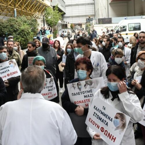 Νοσοκομεία: 24ωρη απεργία για ενίσχυση δημόσιας υγείας και προσλήψεις μόνιμου προσωπικού