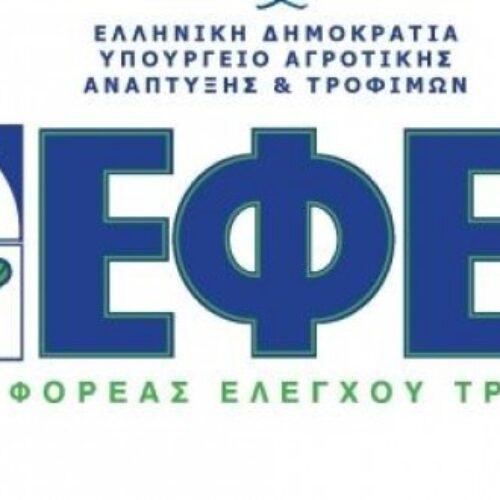 Προσοχή: Ο ΕΦΕΤ ανακαλεί κρεατοσκεύασμα όπου διαπιστώθηκε παρουσία σαλμονέλας