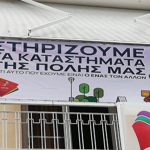 ΣΥΡΙΖΑ Ημαθίας: Στηρίζουμε τους επαγγελματίες της πόλης μας