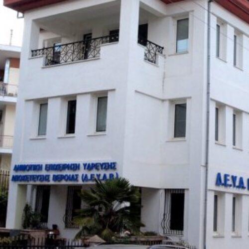 Δωρεά της ΔΕΥΑΒ  στο Γενικό Νομαρχιακό Νοσοκομείο Βέροιας