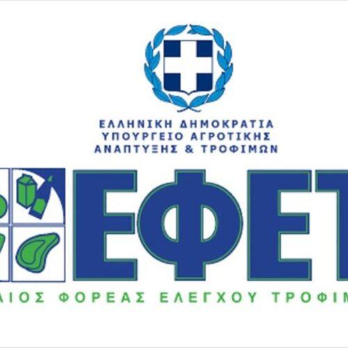 ΕΦΕΤ: Απαγόρευση αντισηπτικού gel χεριών