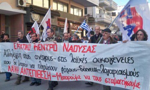 Κάλεσμα του Εργατικού Κέντρου Νάουσας στο συλλαλητήριο, την Πέμπτη 11 Ιούνη