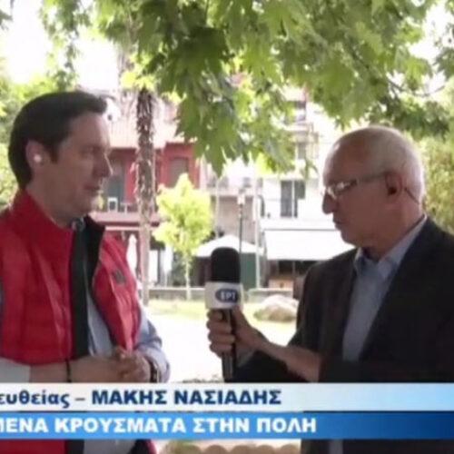 Δήμαρχος Νάουσας στην ΕΡΤ3: Τρία κρούσματα στην πόλη - Δεν υπάρχει ενημέρωση για ερχομό κλιμακίου ΕΟΔΥ
