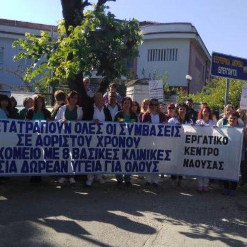 """Εργατικό Κέντρο Νάουσας: """"Τώρα μέτρα προστασίας  της υγείας και των δικαιωμάτων του λαού"""""""
