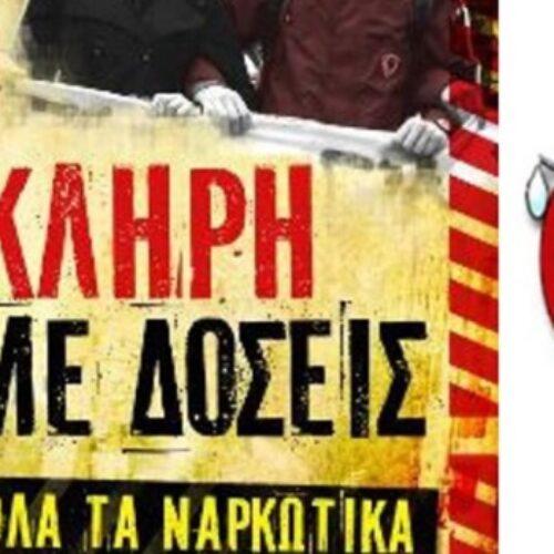 ΚΚΕ: Με όλες μας τις δυνάμεις, για μια κοινωνία ελεύθερη από ναρκωτικά και όχι με ελεύθερα τα ναρκωτικά