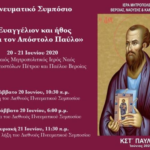 Πρόγραμμα Πνευματικού Συμποσίου με θέμα:  Ευαγγέλιο και ήθος κατά τον Απόστολο Παύλο