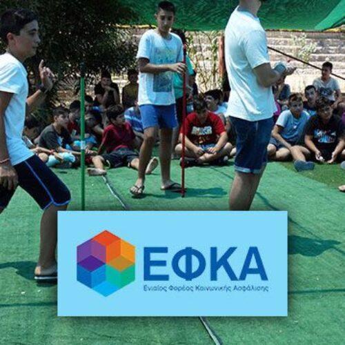 Υποβολή αιτήσεων για παιδιά στις κατασκηνώσεις ΕΦΚΑ