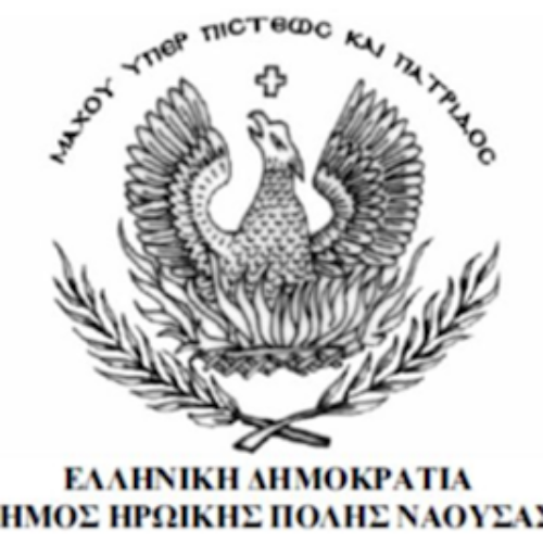 """Δήμος Νάουσας: Λειτουργία γραφείου """"Συμπαραστάτη του Δημότη και της Επιχείρησης"""""""