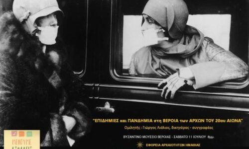 """ΕΦΑ Ημαθίας: Πανδημίες και επιδημία στην Βέροια των αρχών του 2Οου αιώνα"""". Ομιλητής: Γιώργος Λιόλιος"""