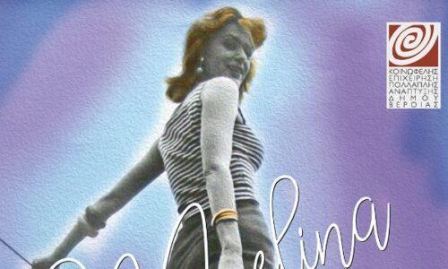 """ΚΕΠΑ Δήμου Βέροιας: Το πρόγραμμα των εκδηλώσεων στο Θέατρο Άλσους """"Μελίνα Μερκούρη"""" - Καλοκαίρι 2020"""