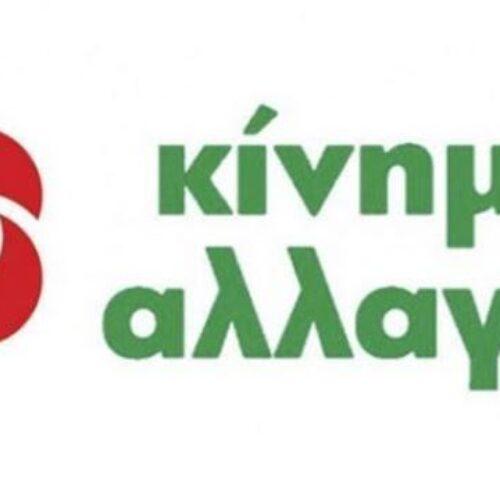 """ΚΙΝΑΛ: Με χρήματα του ελληνικού λαού εξασφαλίζει η κυβέρνηση την επικοινωνιακή της """"καταιγίδα"""""""