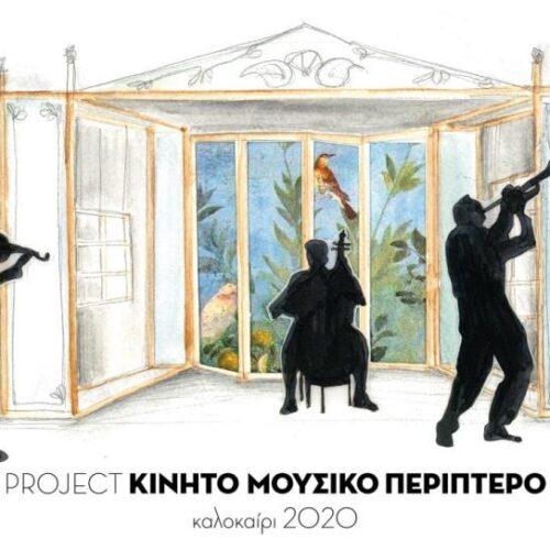 """ΚΕΠΑ Δήμου Βέροιας: """"Κινητό Μουσικό Περίπτερο"""" στην αγορά - Το πρόγραμμα"""