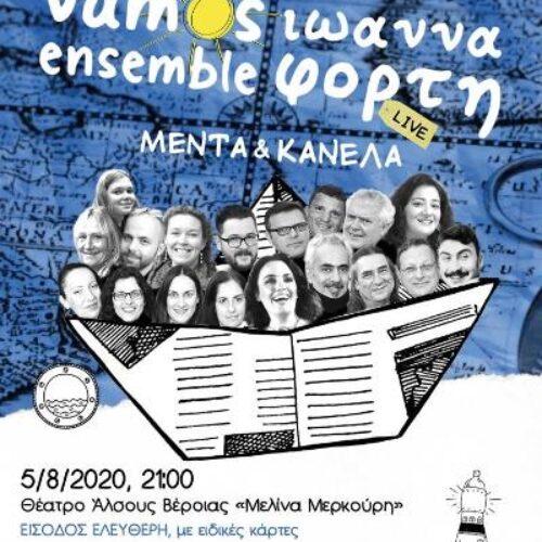 Menta & Kanela: Ιωάννα Φόρτη και Vamos Ensemble στο Θέατρο Άλσους Βέροιας , με ελεύθερη είσοδο!