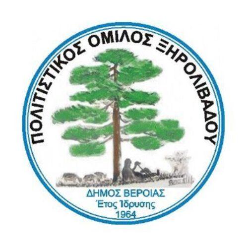 Ο Πολιτιστικός Όμιλος Ξηρολιβάδου καλεί τα μέλη του στην ετήσια Τακτική Γενική Συνέλευση