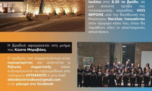 Βέροια: Πρόσκληση σε πρόβα χορωδίας &  ντοκιμαντέρ στο Εκκοκκιστήριο Ιδεών