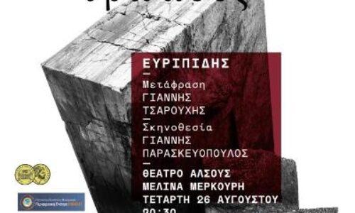 """""""Τρωάδες""""του Ευριπίδη - Sold out η παράσταση στη Μίεζα"""