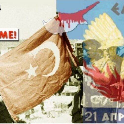 """""""Η προδοσία της Κύπρου ήταν ένα από τα μεγάλα εγκλήματα της ελληνικής χούντας"""" γράφει ο Λάμπρος Τόκας"""