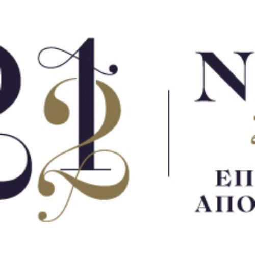 """Συγκρότηση Επιτροπών για τις εκδηλώσεις """"Νάουσα 2021-2022"""""""