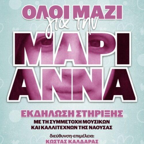 Νάουσα: Συναυλία αλληλεγγύης για την 28χρονη Μαριάννα με μουσικά σχήματα και καλλιτέχνες της πόλης