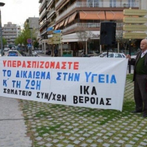 """Σωματείο Συνταξιούχων ΙΚΑ Βέροιας: """"Οι συνταξιούχοι δεν θα ανεχτούμε την κλοπή του ιδρώτα μας"""""""