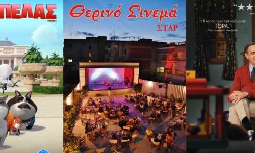 Βέροια: Το πρόγραμμα στο θερινό σινεμά ΣΤΑΡ από 2 έως και 8 Ιουλίου