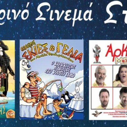 Βέροια: Το πρόγραμμα στο θερινό σινεμά ΣΤΑΡ από 23 έως και 29 Ιουλίου