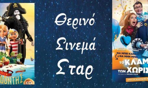 Βέροια: Το πρόγραμμα στο θερινό σινεμά ΣΤΑΡ από 30 Ιουλίου έως και 5 Αυγούστου