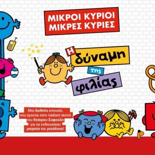 """Το Θέατρο Σοφούλη στη Βέροια: """"Μικροί Κύριοι - Μικρές Κυρίες"""" Θέατρο Άλσους, Δευτέρα 20 Ιουλίου"""