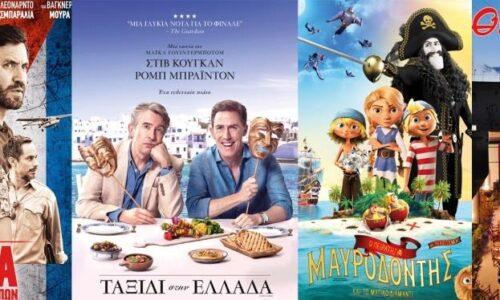 Βέροια: Το πρόγραμμα στο θερινό σινεμά ΣΤΑΡ από 9 έως και 15 Ιουλίου
