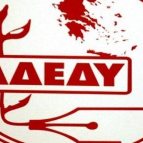 Βέροια: Κάλεσμα σε συγκέντρωση διαμαρτυρίας από το Ν.Τ ΑΔΕΔΥ Ημαθίας, Πέμπτη 9 Ιουλίου