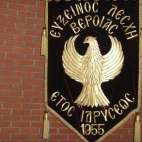 Δημιουργία ερασιτεχνικής θεατρικής ομάδας από την Εύξεινο Λέσχη Βέροιας