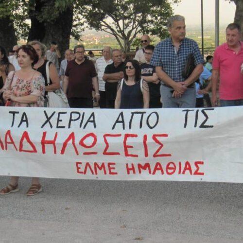 ΕΛΜΕ & ΑΔΕΔΥ Ημαθίας: «Όταν ο λαός διαφωνεί θα διαδηλώνει. Δε θα σιωπήσουμε»
