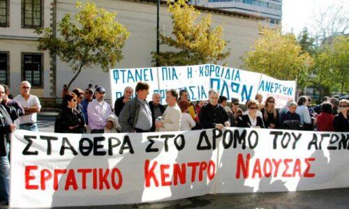 """Εργατικό Κέντρο Νάουσας: Οι αγώνες μας δεν θα μπουν στο """"γύψο"""" -  Να αποσυρθεί τώρα το νομοσχέδιο – έκτρωμα"""