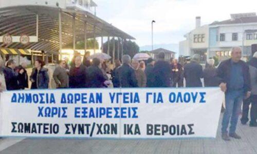 Σωματείο Συνταξιούχων ΙΚΑ Βέροιας: Κάλεσμα στο συλλαλητήριο, την Πέμπτη 9 Ιουλίου