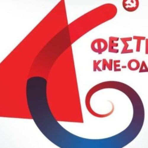 Θεσσαλονίκη: Η προσαρμογή των εκδηλώσεων του 46ου φεστιβάλ ΚΝΕ - Οδηγητή, Κυριακή 13 Σεπτεμβρίου