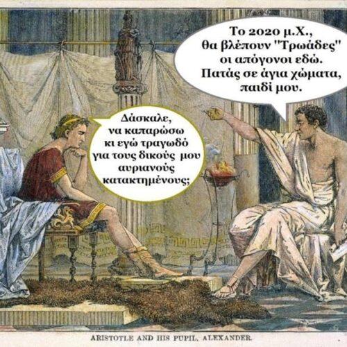 """Οι γελοιογράφοι σχολιάζουν: """"Μίεζα - προβληματισμοί Αλεξάνδρου..."""" - Ελένη Βασιλείου"""