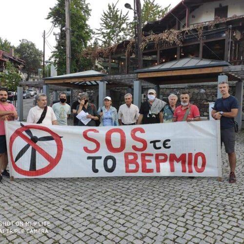 Σώστε το Βέρμιο από τα αιολικά – Παρέμβαση της Ομάδας παραμονή Δεκαπενταύγουστου στο Σέλι