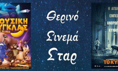 Βέροια: Το πρόγραμμα στο θερινό σινεμά ΣΤΑΡ από 13 έως και 19 Αυγούστου