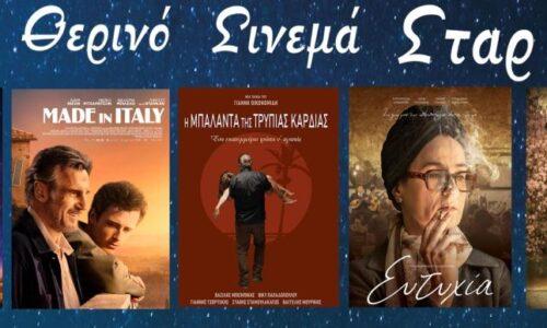 Βέροια: Το πρόγραμμα στο θερινό σινεμά ΣΤΑΡ από 6 έως και 12 Αυγούστου
