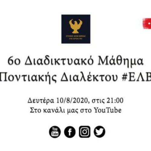 Εύξεινος Λέσχη Βέροιας: Το τελευταίο διαδικτυακό μάθημα, Δευτέρα 10 Αυγούστου