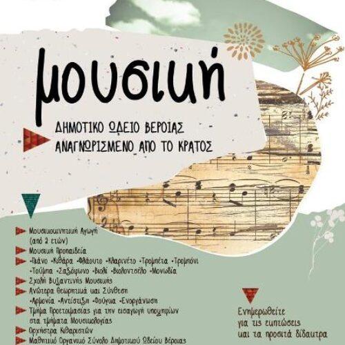 Δωρεάν Μαθήματα Μουσικής από το Δημοτικό Ωδείο Βέροιας