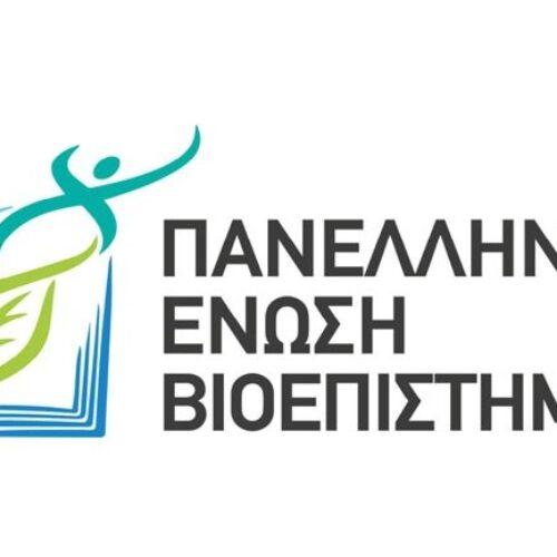 Ανοικτή επιστολή της ΠΕΒ σχετικά με την πανδημική νόσο covid -19