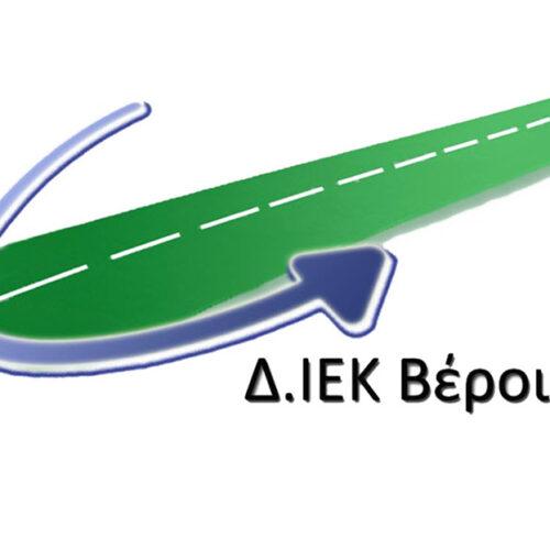 Ανακοίνωση του Δ.ΙΕΚ Βέροιας για την υποβολή αιτήσεων εγγραφής