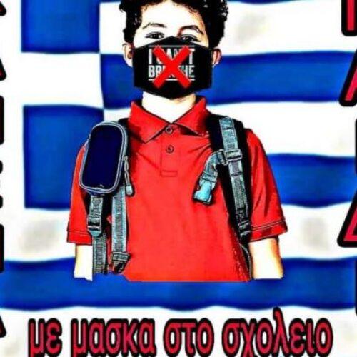 """""""Κίνημα"""" γονέων εναντίον της μάσκας στα σχολεία: Όχι φίμωτρα στα παιδιά μας!"""