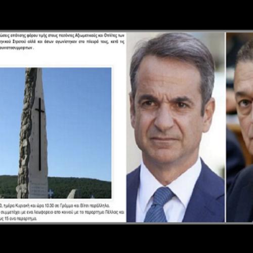 """«Οι """"κομμουνιστοσυμμορίτες"""", οι κατσαπλιάδες του Βαν Φλιτ και τα τσιράκια του Πάιατ» γράφει ο Νίκος Μπογιόπουλος"""