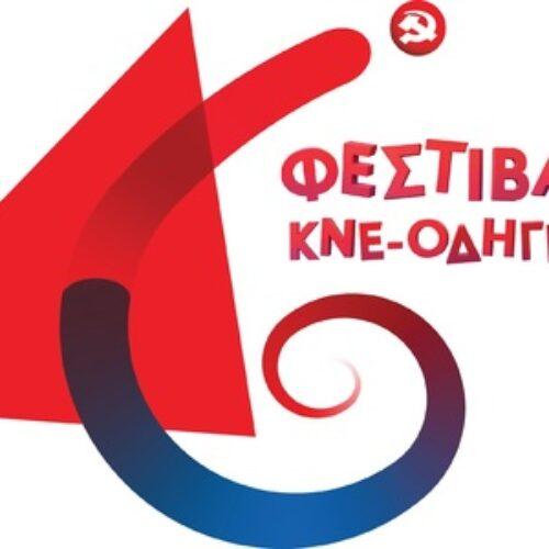 Το φεστιβάλ ΚΝΕ - Οδηγητή στη Βέροια, Παρασκευή 28 Αυγούστου