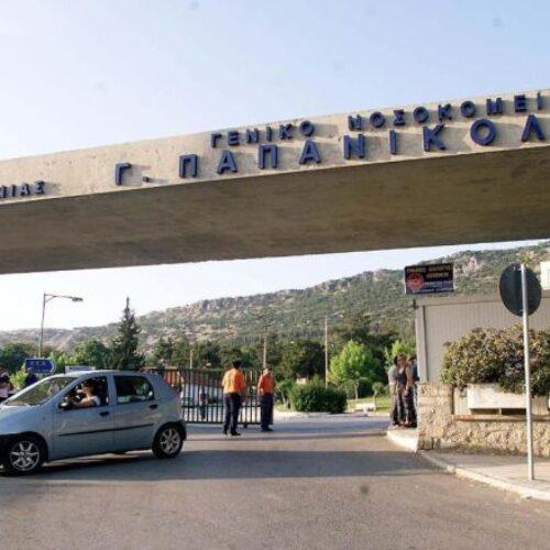 Θεσσαλονίκη - Κορωνοϊός: Κατέληξε 74χρονη στο Παπανικολάου